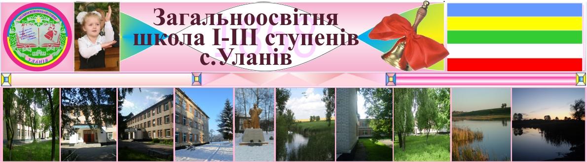 Сайт ОЗШ І-ІІІ ступенів с.Уланів